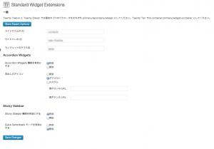 Standard_Widget_Extensions_WordPress