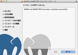 MAMP___MAMP_PRO_3_0_5_のインストール_と_ダウンロード 2